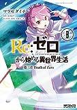 Re:ゼロから始める異世界生活 第三章 Truth of Zero 8 (MFコミックス アライブシリーズ)