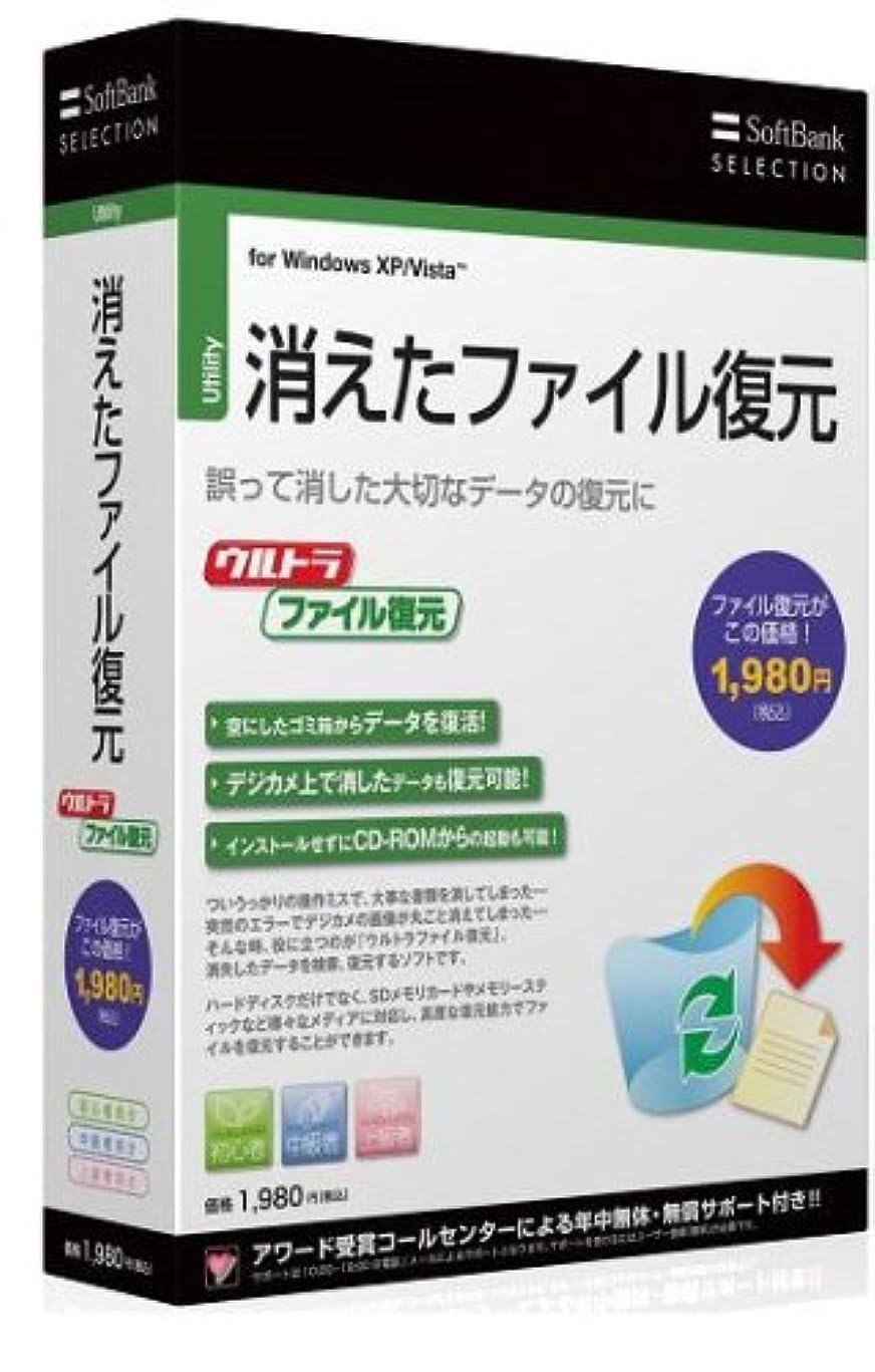 穀物状パン屋SoftBank SELECTION ウルトラファイル復元