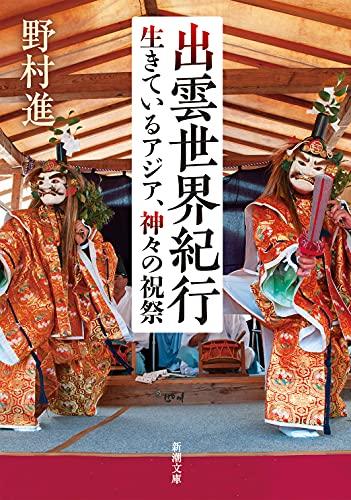 出雲世界紀行 ―生きているアジア、神々の祝祭― (新潮文庫)