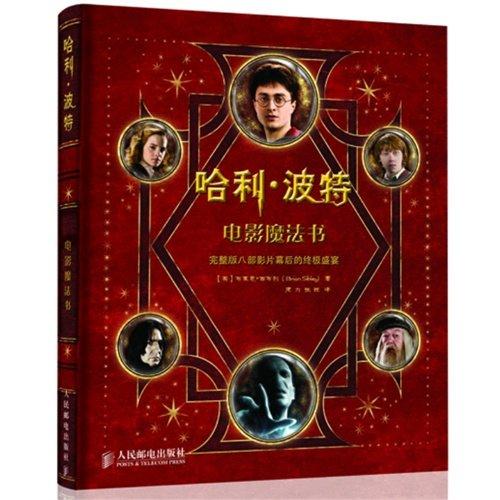 Harry Potter: Der große Filmzauber / Harry Potter Film Wizardry (Chinesisch)
