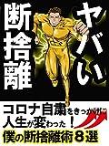 jinnseiwokaerudannsyariqolwobuchiagetabokunodannsyaritechnichaxtusenn (Japanese Edition)