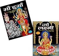 Maa Durga in Hindi and Maa Laxmi in Hindi | Set of 2 Books