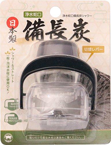 ボンスター 浄水蛇口 備長炭シャワー J-068