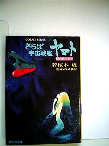 さらば宇宙戦艦ヤマト (1978年) (集英社文庫―コバルトシリーズ)の詳細を見る