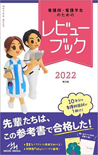 看護師・看護学生のためのレビューブック2022の詳細を見る