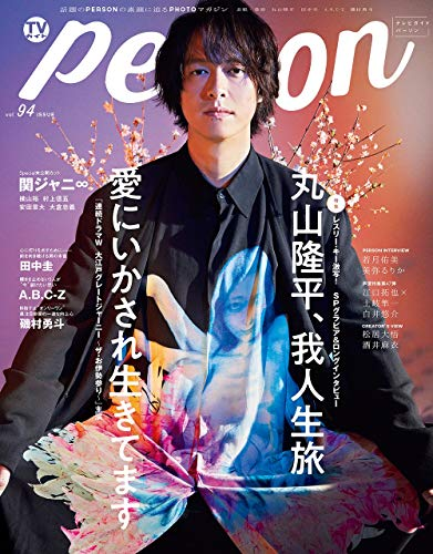 TVガイドPERSON VOL.94 (TOKYO NEWS MOOK 864号)