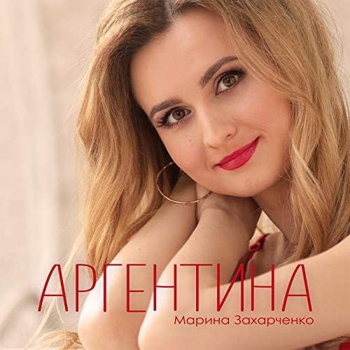 Марина Захарченко
