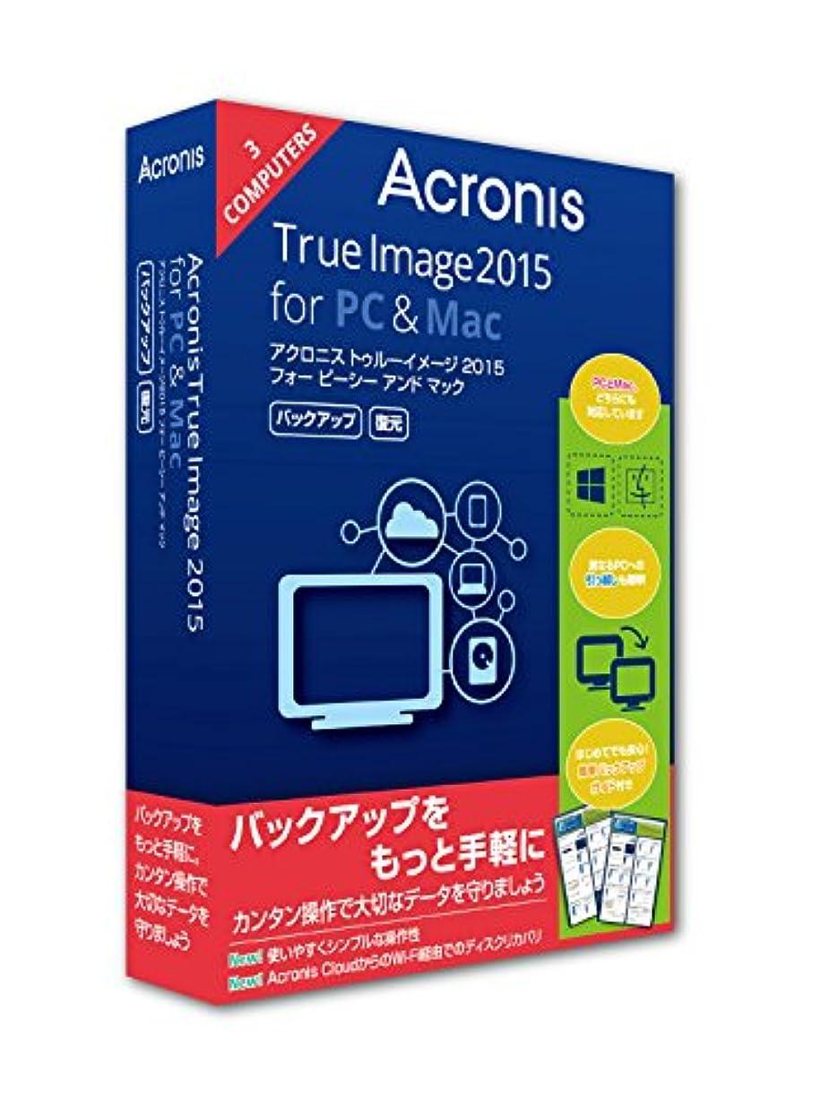 経営者批判的スキーAcronis True Image2015 for PC&Mac-3 Computer
