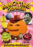 ANNOYING ORANGE ~アノーイングオレンジの胸やけ気味な大冒険~ ミクロフルーツの決死圏編 [DVD]