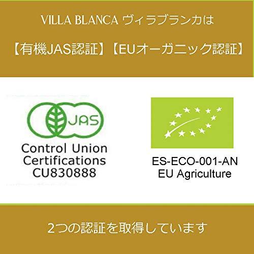 『ヴィラブランカ オーガニックエクストラバージンオリーブオイル 500ml』の8枚目の画像