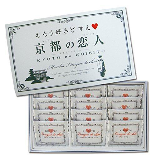 京都の恋人 抹茶ラングドシャ 12個