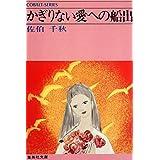 かぎりない愛への船出 (1967年) (コバルト・ブックス)
