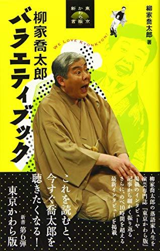 柳家喬太郎バラエティブック (東京かわら版新書)