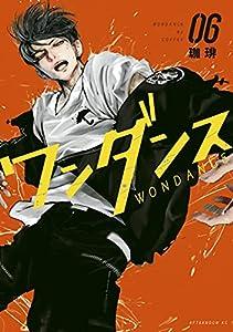 ワンダンス(6) (アフタヌーンコミックス)