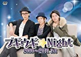 ブギウギ★Night 2010~2011 1st[DVD]