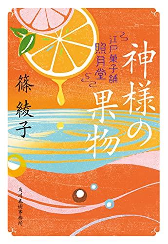 神様の果物 江戸菓子舗照月堂 (時代小説文庫)