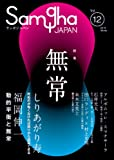 サンガジャパン Vol.12(2013Winter)