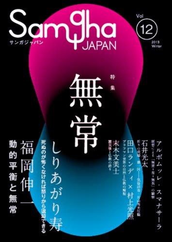 サンガジャパン Vol.12(2013Winter)の詳細を見る