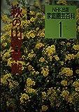秋の山野草100 (家庭園芸百科)