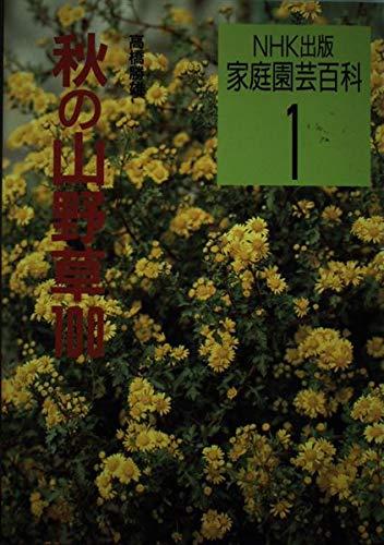秋の山野草100 (家庭園芸百科)の詳細を見る