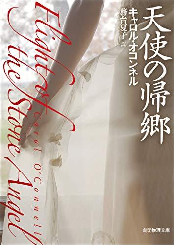 天使の帰郷 キャシー・マロリー・シリーズ (創元推理文庫)