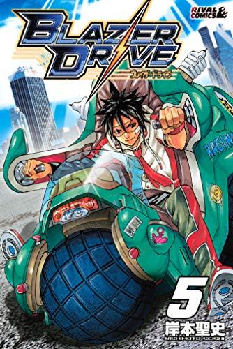 ブレイザードライブ(5) (月刊少年マガジンコミックス)