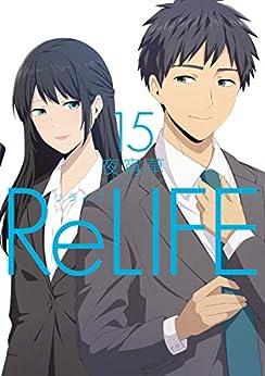 ReLIFE -リライフ- 第01-07巻