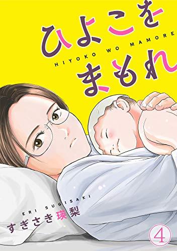 ひよこをまもれ(4) (Mosh!)