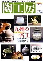 陶工房 no.54 特集:九州の名工 (SEIBUNDO Mook)