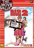 ビッグママ・ハウス2 [DVD] image