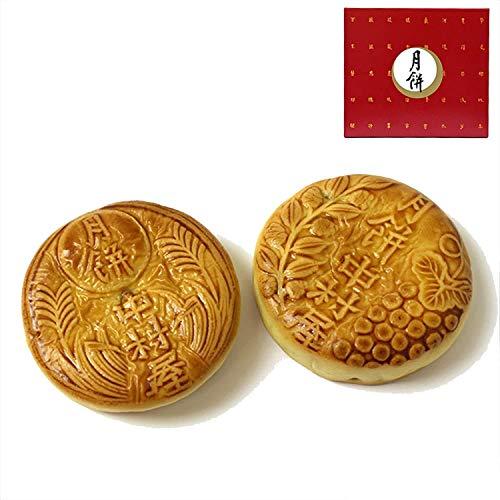 新宿 中村屋 月餅 和菓子 (8個入り 国産もち米あられ1個セット)