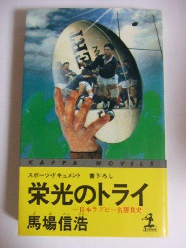 栄光のトライ―日本ラグビー名勝負史 (カッパ・ノベルス)の詳細を見る