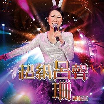 呂珊超級呂聲演唱會 (Live)