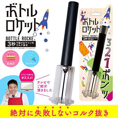 協和工業『ボトルロケット』