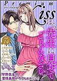 Premium Kiss Vol.14 [雑誌] (禁断Lovers)