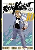 荒くれKNIGHT 黒い残響完結編 10 (ヤングチャンピオン・コミックス)