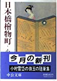 日本橋檜物町