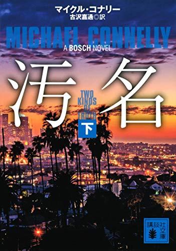 汚名(下) (講談社文庫) - マイクル・コナリー, 古沢 嘉通