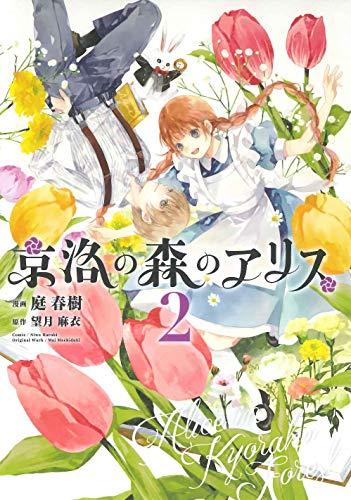 京洛の森のアリス 2 (マッグガーデンコミック Beat'sシリーズ)
