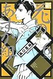 新・花のあすか組! 6巻 (FEEL COMICS)
