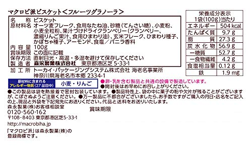 『森永製菓 マクロビ派ビスケット フルーツグラノーラ 100g×5袋』の5枚目の画像