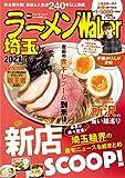 ラーメンWalker埼玉2021 ラーメンウォーカームック