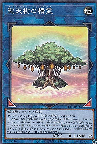 遊戯王 SLT1-JP032 聖天樹の精霊 (日本語版 ノーマル) - セレクション - SELECTION 10