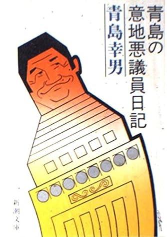 青島の意地悪議員日記 (新潮文庫)