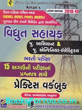 Amazon in: Gujarati - Exam Preparation: Books