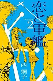 [西炯子]の恋と軍艦(2) (なかよしコミックス)