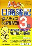うかる! 日商簿記3級 速攻テキスト&練習問題