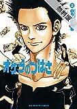 オケラのつばさ(2)【期間限定 無料お試し版】 (ビッグコミックス)