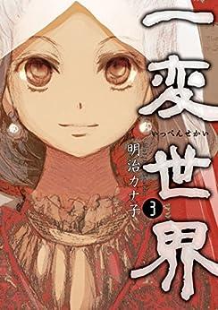 [明治カナ子]の一変世界 3巻(完): バンチコミックス