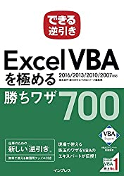 Excel VBAを極める勝ちワザ700